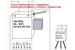 Схема соединений кнопки шуруповерта