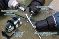 Распространенные виды патронов для дрелей