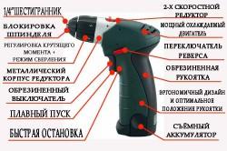 Схема устройства аккумуляторного шуруповерта