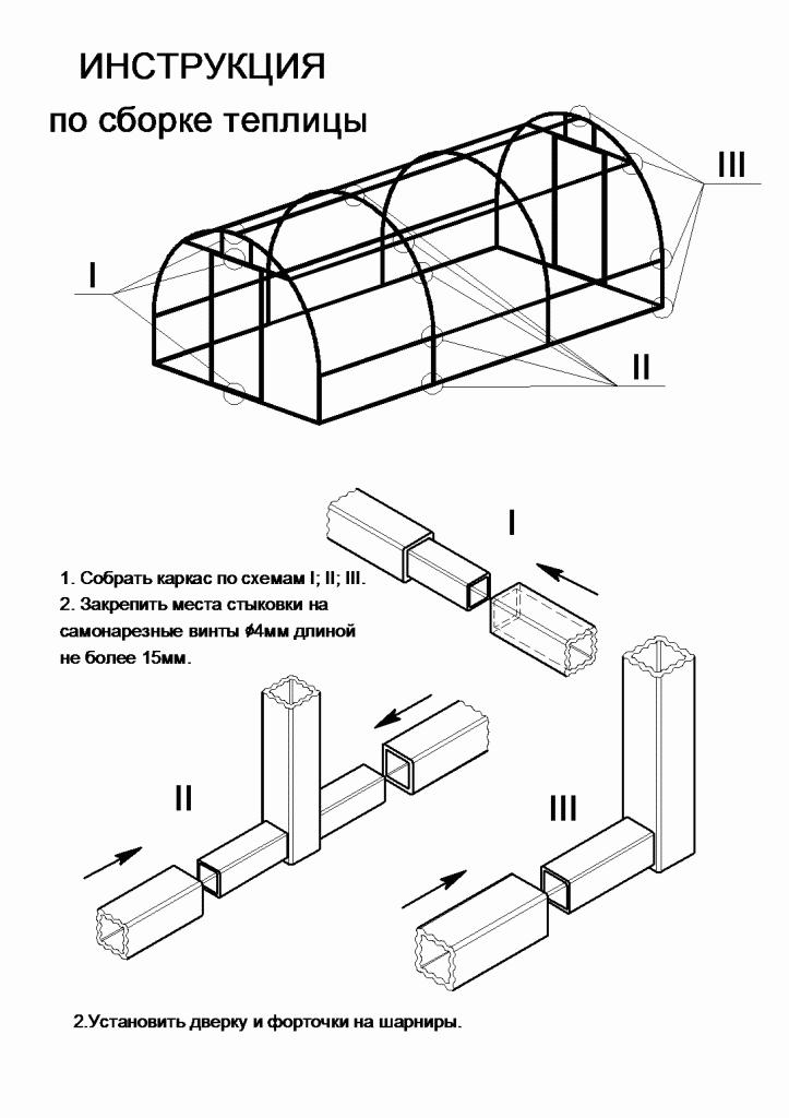 Как собрать теплицу из поликарбоната своими руками инструкция
